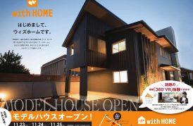 古賀にモデルハウスオープンです!!