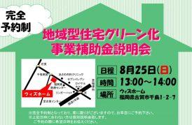 補助金最大190万円もらえる説明会開催!!