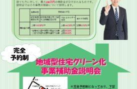 補助金が貰える地域型住宅グリーン化事業説明会