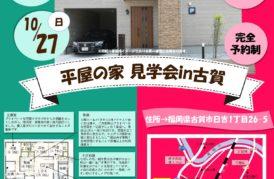 古賀市で平屋の家 お客様の家 完成見学会を開催