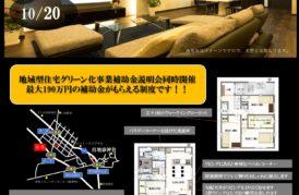 福津市で2階リビングの家 お客様の家 完成見学会開催